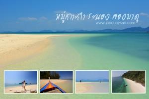 <b>หมู่เกาะกำ ระนอง ลองมาดู</b>