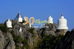<b>30 วัดสวย สุด Unseen ทั่วไทย</b>