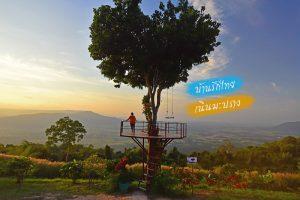 <b>เที่ยวเนินมะปราง พักโฮมสเตย์บ้านรักไทย</b>