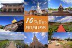 10  ที่เที่ยวเด่นสกลนคร  ขาเที่ยวไทย  ต้องปักหมุด