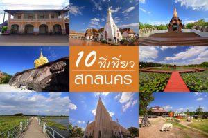 <b>10  ที่เที่ยวเด่นสกลนคร  ขาเที่ยวไทย  ต้องปักหมุด</b>