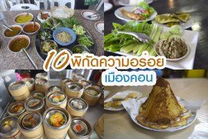 <b>10 พิกัดความอร่อย มาถึงเมืองคอน ต้องแวะชิม</b>