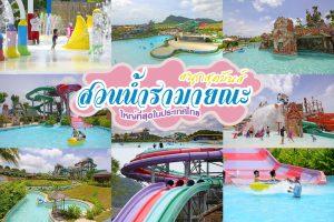 <b>สนุกสุดมันส์ สวนน้ำรามายณะ  ใหญ่ที่สุดในประเทศไทย</b>