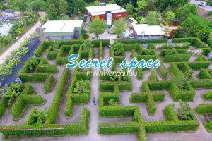 <b>Secret Space ราชบุรี  คาเฟ่แห่งความลับ</b>