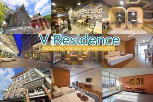 <b>V Residence ที่พักเชียงใหม่หลักร้อย ใกล้แหล่งท่องเที่ยว</b>