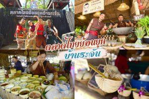 <b>นุ่งโจง ห่มสไบ เที่ยวตลาดไทยย้อนยุคบ้านระจัน</b>