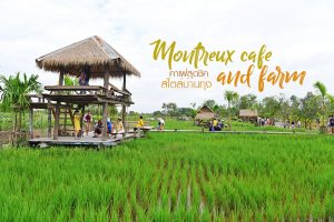 <b>Montreux café and farm นครนายก</b>