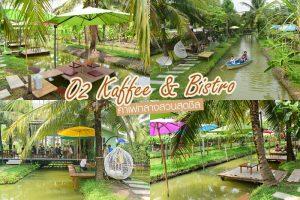 <b>O2 Kaffee &amp; Bistro คาเฟ่กลางสวนสุดชิล</b>