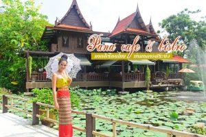 <b>PANA Cafe&amp;Bistro คาเฟ่เรือนไทย ท่ามกลางสระบัว</b>