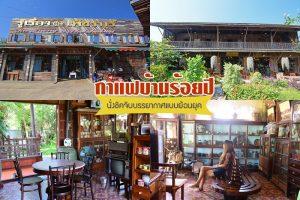 <b>จิบบรรยากาศย้อนยุค @ กาแฟบ้านร้อยปี เพชรบุรี</b>