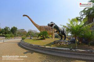 <b>สวนไดโนเสาร์ภูเวียง ขอนแก่น</b>
