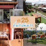 25 ที่พักอัมพวา ใกล้ตลาดน้ำ
