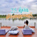 25 ที่พักเมืองกาญจนบุรี