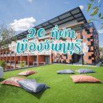 20 ที่พักจันทบุรีในตัวเมือง ใกล้แหล่งท่องเที่ยว