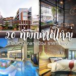 20 ที่พักหาดใหญ่ ดีไซน์สวย กลางเมือง ราคาไม่แพง