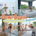 Demi Beach Concept ปราณบุรี