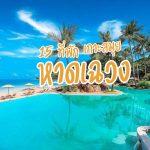 15 ที่พักเกาะสมุย หาดเฉวง