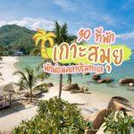 30 ที่พักเกาะสมุย พักผ่อนคลายริมทะเล
