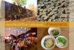 ท่องเที่ยววีถีไทย มหัศจรรย์กำแพงเพชร