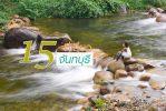 15 ที่เที่ยวจันทบุรี เที่ยวใกล้ในวันหยุด อยากเที่ยวแบบไหนมีครบ