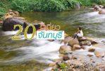 20  ที่เที่ยวจันทบุรี เที่ยวใกล้ในวันหยุด