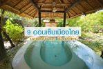 9 ออนเซ็นเมืองไทย นอนแช่น้ำแร่  นั่งแช่เท้า