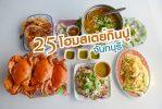 รวม 25 โฮมสเตย์กินปู จันทบุรี