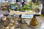 10 พิกัดความอร่อย มาถึงเมืองคอน ต้องแวะชิม