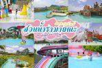 สนุกสุดมันส์ สวนน้ำรามายณะ  ใหญ่ที่สุดในประเทศไทย