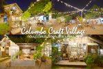 Columbo craft village คอมมูนิตี้สเปซ ของคนรักงานศิลปะ