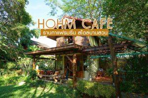 <b>ฮอห์ม คาเฟ่ ร้านกาแฟร่มรื่น สไตล์บ้านสวน</b>