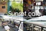 Sunset café ชัยนาท