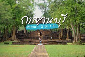 <b>เที่ยวกาญจนบุรี 2 วัน 1 คืน</b>