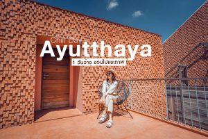 <b>chill day  Ayutthaya 1 วันว่าง ชวนไปแชะภาพ</b>