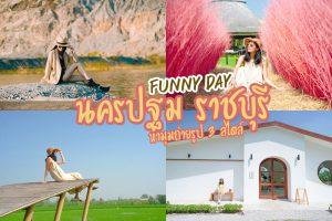 <b>Funny Day นครปฐม ราชบุรี หามุมถ่ายรูป 3 สไตล์</b>